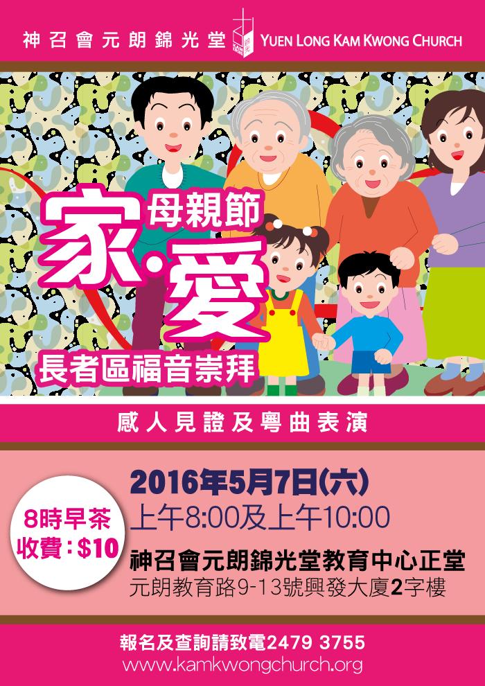 elder_familylove_news1
