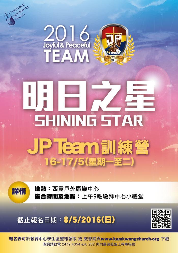 jp-camp-2016_news1