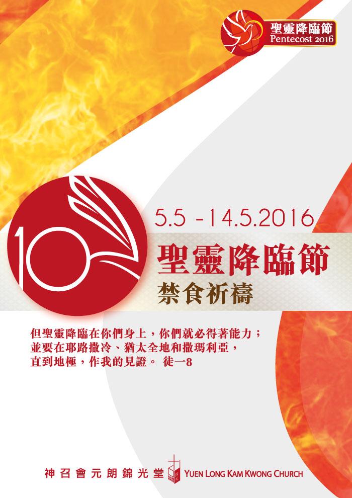pentecost_fasting_news1
