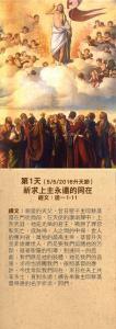 pentecost_leaflet_whatsapp-011