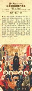 pentecost_leaflet_whatsapp-041