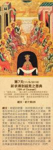 pentecost_leaflet_whatsapp-071