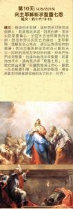 pentecost_leaflet_whatsapp-101