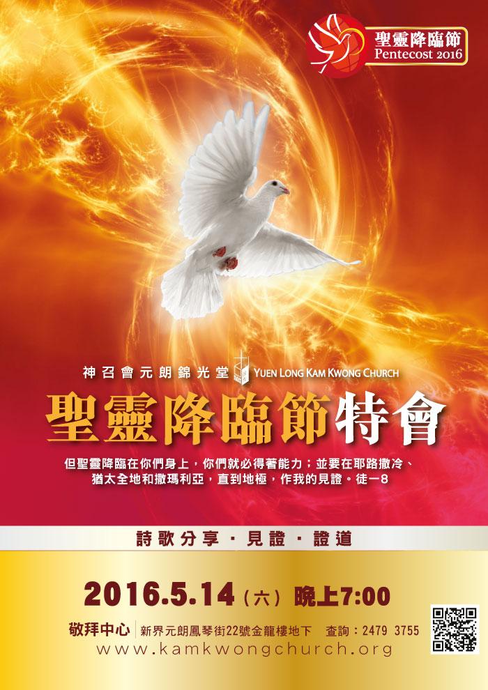 pentecost_service_news1